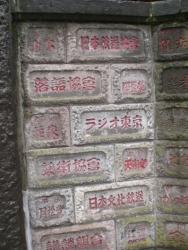 蔵前 本法寺 外壁2