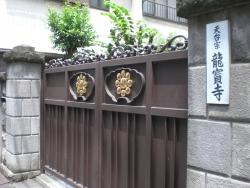 蔵前 龍宝寺
