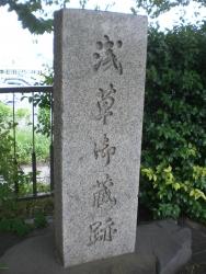 浅草御蔵跡の碑