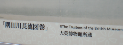 隅田川長流図巻 大英博物館所蔵