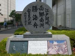 港区 勝海舟・西郷隆盛会見之地の碑