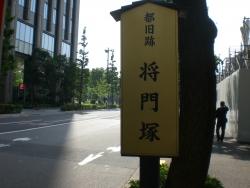 将門首塚 三井物産ビル横