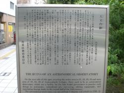 浅草橋 天文台跡