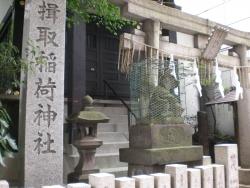 蔵前 楫取稲荷神社