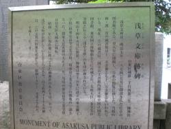 榊神社 浅草文庫跡碑
