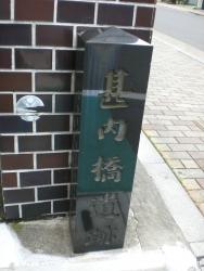 浅草橋 陣内橋遺跡