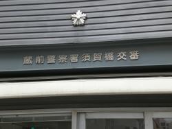 台東区 須賀橋交番
