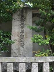 蔵前工業学園之碑