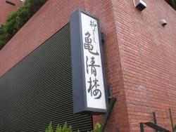 柳橋 亀清楼