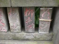 石塚稲荷神社 亀清
