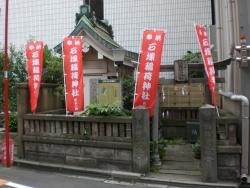 柳橋 石塚稲荷神社