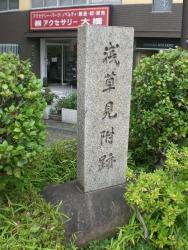 浅草見附跡の碑