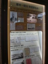桜木町駅 展示1