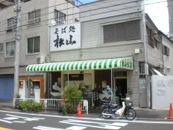 横浜 岩亀横丁 そば処 松山