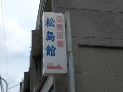 横浜 岩亀横丁 松島館1