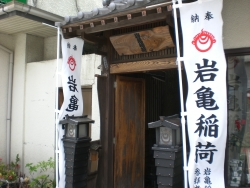 横浜 岩亀稲荷