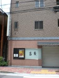 横浜 岩亀横丁 岩亀本店