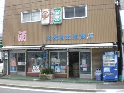 横浜 岩亀横丁 大塚油五郎商店