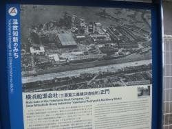 横浜船渠会社正門 説明板