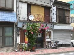 横浜 岩亀横丁 常盤木