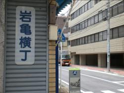 横浜 岩亀横丁
