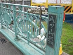 品川 八ツ山橋