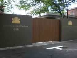 品川 御殿山 ミャンマー大使館