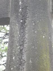 品川神社 石造鳥居 慶安元年と刻まれている