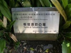 品川神社 板垣退助の墓