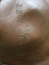 品川神社 備前焼狛犬 備前焼と刻まれている