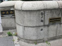 神田 和泉橋