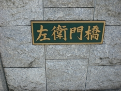東神田 左衛門橋