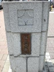秋葉原公園 佐久間橋
