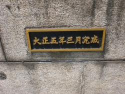 神田 和泉橋 大正5年3月完成