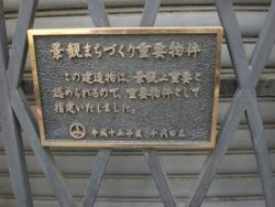 神田 鷹岡株式会社 重要物件のプレート