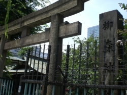 神田 柳森神社