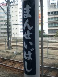 万世橋駅跡 「まんせいばし」の駅名