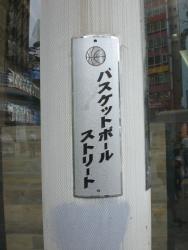 渋谷 バスケットボールストリート 表示