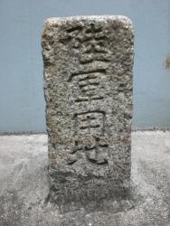 渋谷 陸軍用地の標石