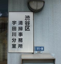 渋谷区清掃事務所宇田川分室