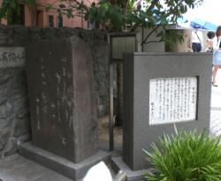渋谷 道玄坂上の碑