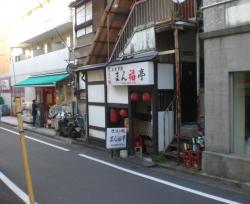 神泉 東電OL殺人事件現場(喜寿荘)