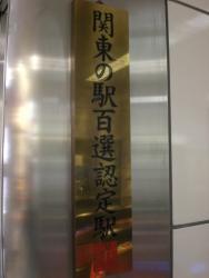 神泉駅 関東の駅百選認定駅