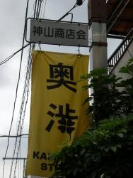 神山町 奥渋1