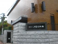 松濤 戸栗美術館