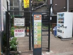 円山町 百軒店児童遊園地2