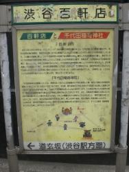 渋谷百軒店説明板