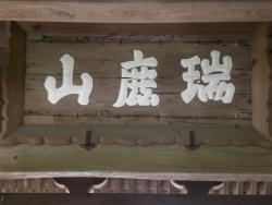 北鎌倉 円覚寺 総門 瑞鹿山