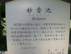 北鎌倉 円覚寺 妙香池