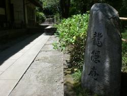 北鎌倉 円覚寺 龍隠庵